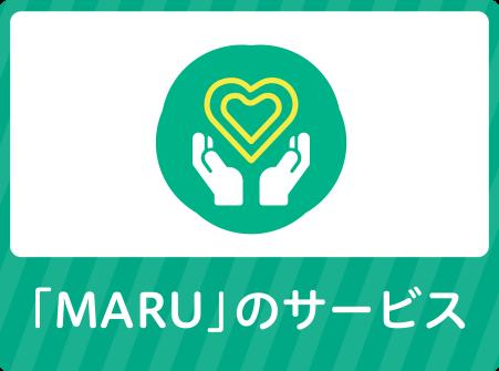 「MARU」のサービス