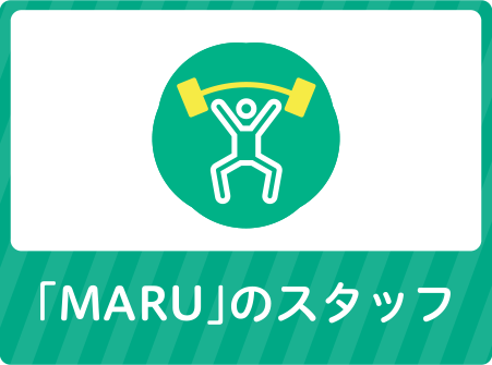 「MARU」のスタッフ