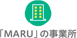 「MARU」の事業所