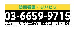 03-6659-9715