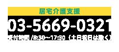 03-5669-0321