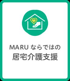 MARUならではの居宅介護支援